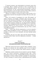 Ловушка архимага — фото, картинка — 12