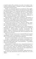 Ловушка архимага — фото, картинка — 13