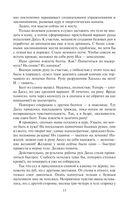 Ловушка архимага — фото, картинка — 15
