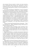 Ловушка архимага — фото, картинка — 16