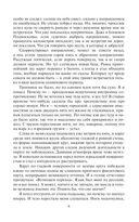 Ловушка архимага — фото, картинка — 6