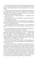 Ловушка архимага — фото, картинка — 8