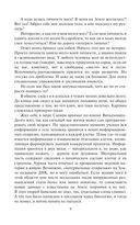 Ловушка архимага — фото, картинка — 9