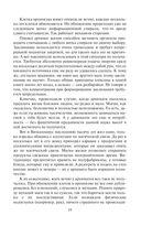 Ловушка архимага — фото, картинка — 10