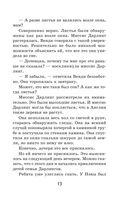 Питер Пэн — фото, картинка — 12