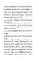 Питер Пэн — фото, картинка — 6