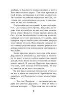 Питер Пэн — фото, картинка — 7