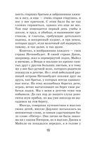 Питер Пэн — фото, картинка — 9