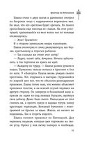 Трактир на Пятницкой — фото, картинка — 10