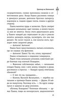 Трактир на Пятницкой — фото, картинка — 12