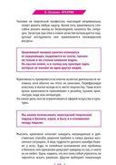 Креатив. Самое полное руководство по креативности и созданию новых идей — фото, картинка — 2