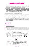 Креатив. Самое полное руководство по креативности и созданию новых идей — фото, картинка — 10