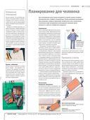 Мастер золотые руки. Самое полное руководство. Новое издание — фото, картинка — 12