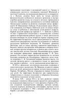 Педиатрия — фото, картинка — 6