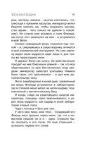 Смотритель. Книга 2. Железная бездна (м) — фото, картинка — 13
