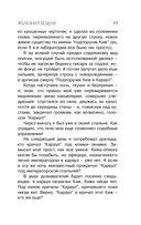 Смотритель. Книга 2. Железная бездна (м) — фото, картинка — 9