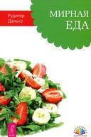 Исцеление души от негативных эмоций. Мирная еда. Проблемы пищеварения (комплект из 3-х книг) — фото, картинка — 1