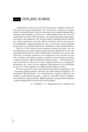 Традиционная и нетрадиционная медицина: союз в меняющемся мире — фото, картинка — 2