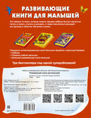 Развивающие книги для малышей (комплект из 3 книг) — фото, картинка — 1