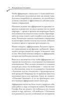 Ангелотерапия - руководство для тонких натур — фото, картинка — 13