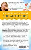 Ангелотерапия - руководство для тонких натур — фото, картинка — 16