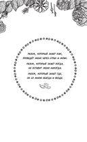 Ангелотерапия - руководство для тонких натур — фото, картинка — 3