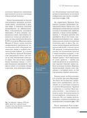 Юбилейные и памятные монеты мира — фото, картинка — 14