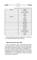 Таро. Большая книга раскладов — фото, картинка — 9