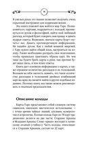 Таро. Большая книга раскладов — фото, картинка — 6