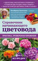 Справочник начинающего цветовода — фото, картинка — 1