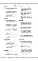 Справочник начинающего цветовода — фото, картинка — 6