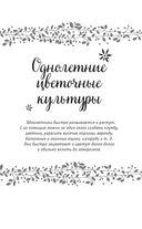 Справочник начинающего цветовода — фото, картинка — 11