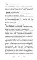 Справочник начинающего цветовода — фото, картинка — 14