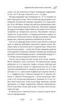 Справочник начинающего цветовода — фото, картинка — 15