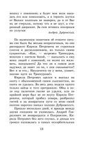 Дубровский. Повести Белкина — фото, картинка — 11