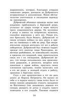 Дубровский. Повести Белкина — фото, картинка — 12