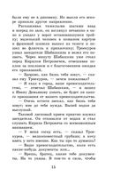 Дубровский. Повести Белкина — фото, картинка — 10
