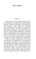 Дубровский. Повести Белкина — фото, картинка — 2