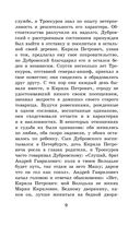 Дубровский. Повести Белкина — фото, картинка — 4