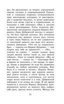 Дубровский. Повести Белкина — фото, картинка — 9