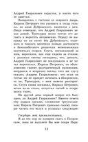 Дубровский. Повести Белкина — фото, картинка — 7