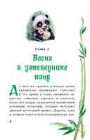 Москва-Пекин и два медведя — фото, картинка — 4