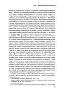 Опасные игры с деривативами. Полувековая история провалов от Citibank до Barings, Societe Generale и AIG — фото, картинка — 12