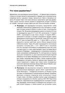 Опасные игры с деривативами. Полувековая история провалов от Citibank до Barings, Societe Generale и AIG — фото, картинка — 9