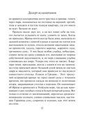 Десерт из каштанов (м) — фото, картинка — 8