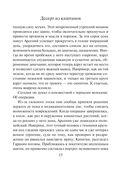 Десерт из каштанов (м) — фото, картинка — 10
