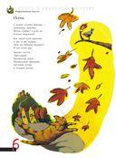 Стихи и сказочные истории. Планета Альфа-Бета — фото, картинка — 6