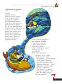 Стихи и сказочные истории. Планета Альфа-Бета — фото, картинка — 7