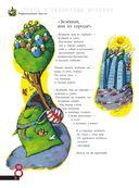 Стихи и сказочные истории. Планета Альфа-Бета — фото, картинка — 8