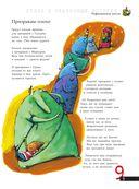 Стихи и сказочные истории. Планета Альфа-Бета — фото, картинка — 9